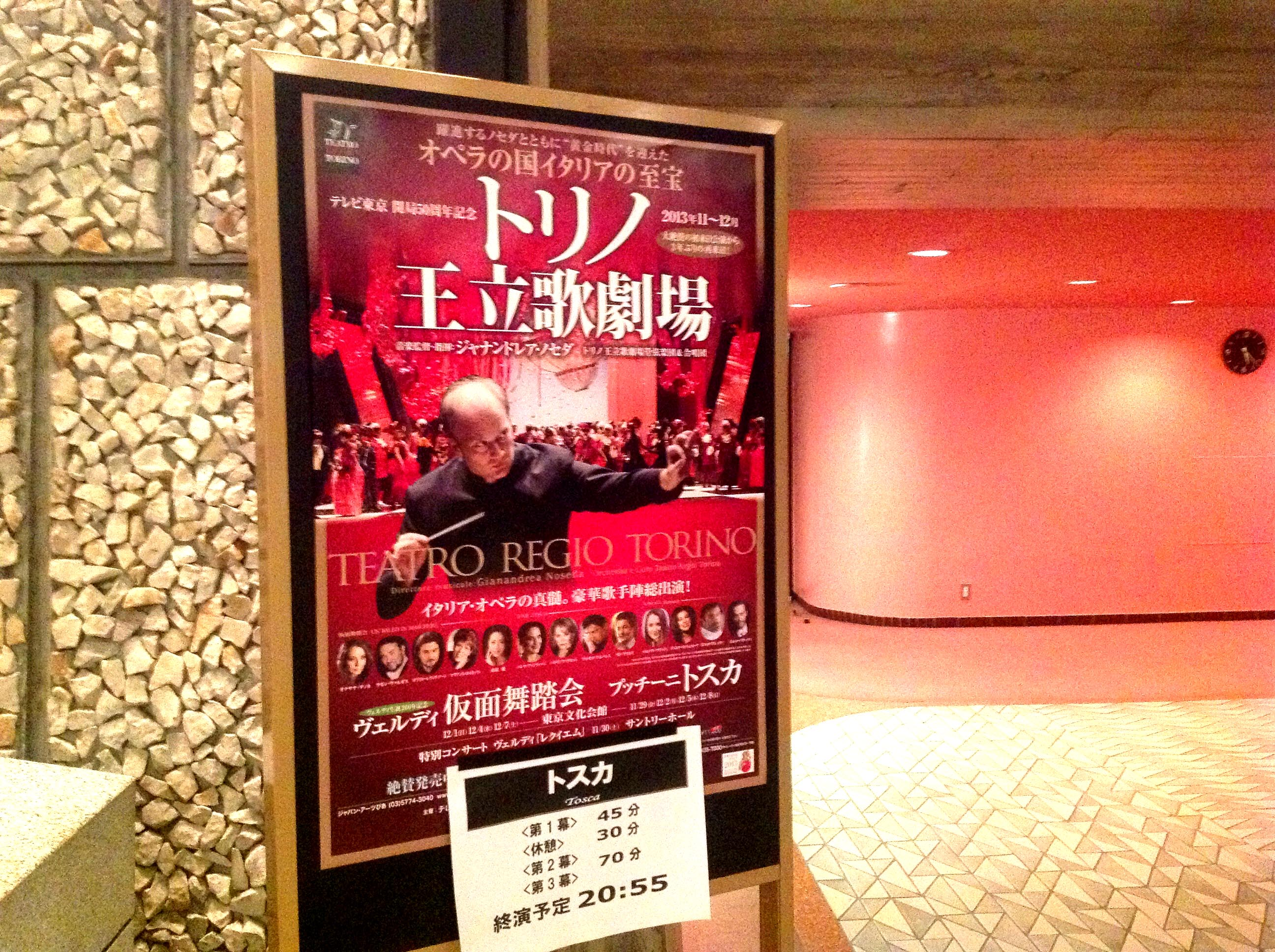 The playbill of Japan Tour affixed at the Bunka Kaikan in TOkyo